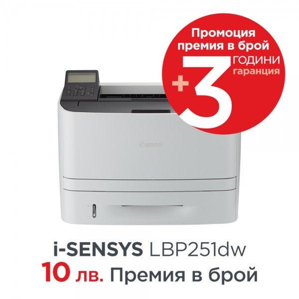 Лазерен монохромен принтер Canon i-SENSYS LBP251dw