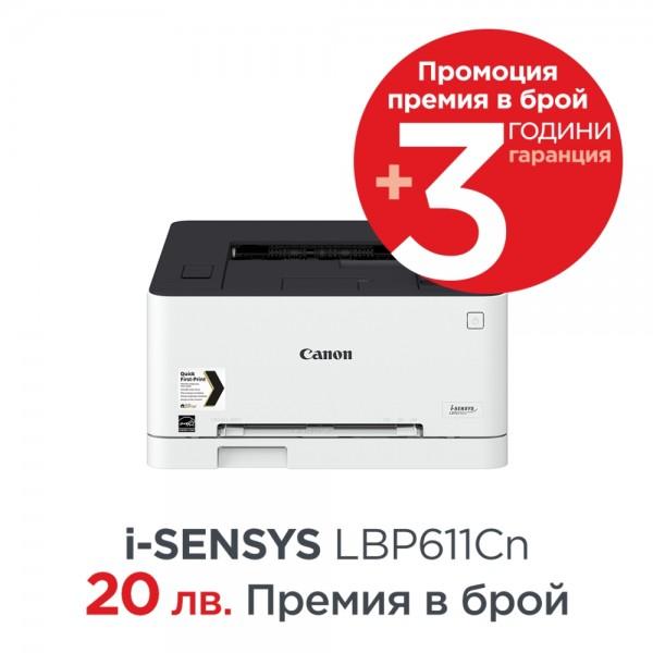 Лазерен цветен принтер Canon i-SENSYS LBP611Cn