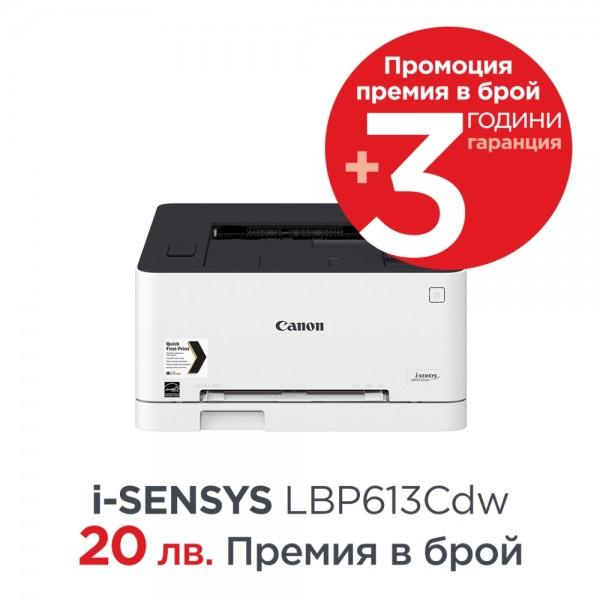 Лазерен цветен принтер Canon i-SENSYS LBP613Cdw