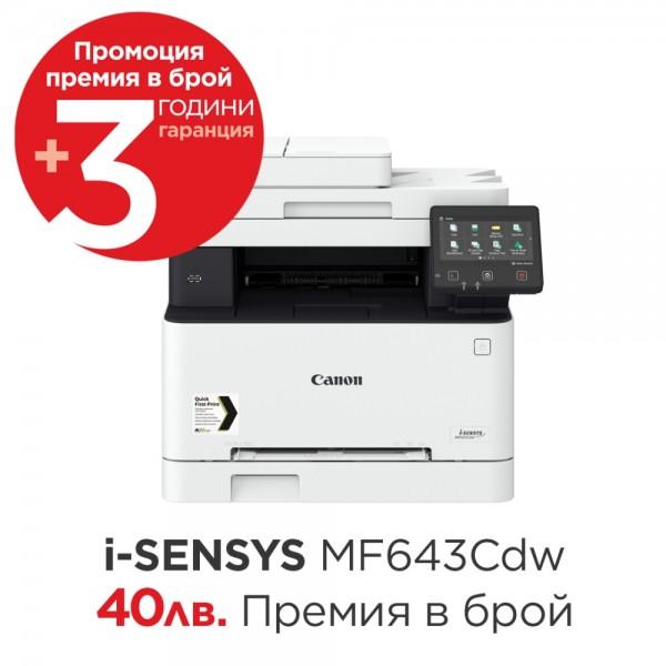 Цветно мултифункционално устройство Canon i-SENSYS MF643Cdw